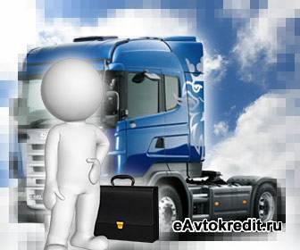 Аренда грузовика