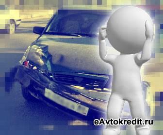 Авария на машине в кредит