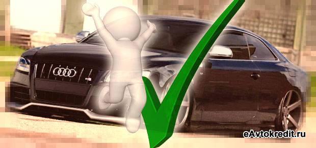 Авто в кредит по двум документам