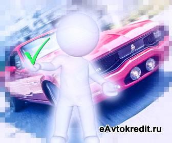 Автокредит без отказа в оформлении