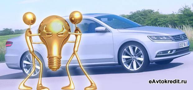 Автокредит на Volkswagen Passat