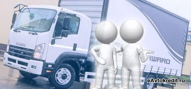 Автокредит в Сбербанке на грузовое авто