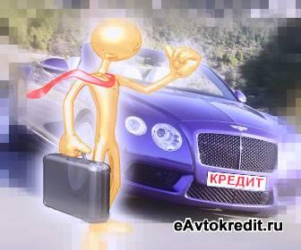 Автомобиль в кредит без взносов