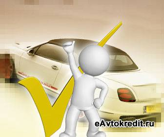 Безопасность покупки авто