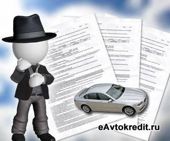 Что такое предварительный договор на покупку автомобиля