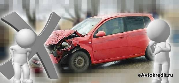 ДТП на авто в кредите