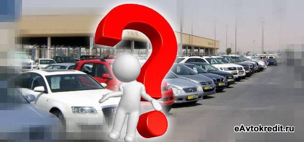 Где купить автомобиль