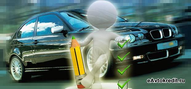 Избежать мошенничества при покупке авто