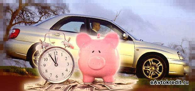 Можно или нет погасить автокредит