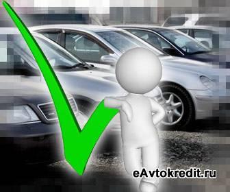 Как купить машину с пробегом по дешевле