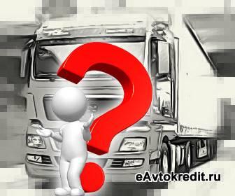 Как купить грузовой авто