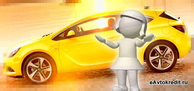 Выбор машины в кредит