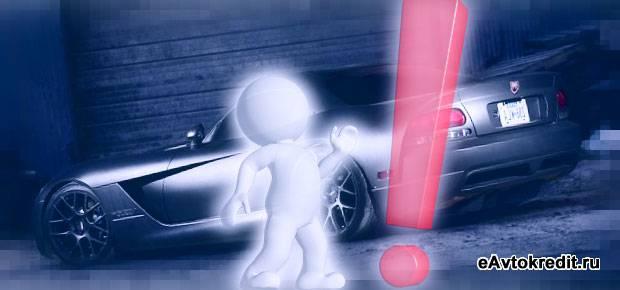 Как получить автокредит без отказа