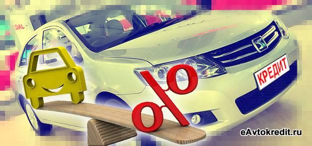 Китайское авто в кредит