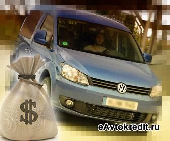 Компактвэн Volkswagen Caddy