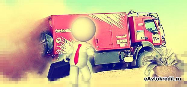 Кредит на грузовик для малого бизнеса