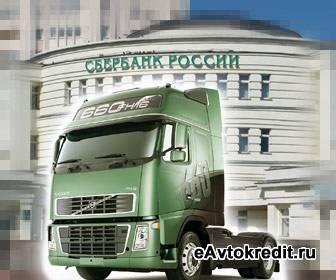 Кредит Сбербанка на грузовик
