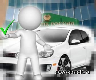Кредит на авто в Сбербанке