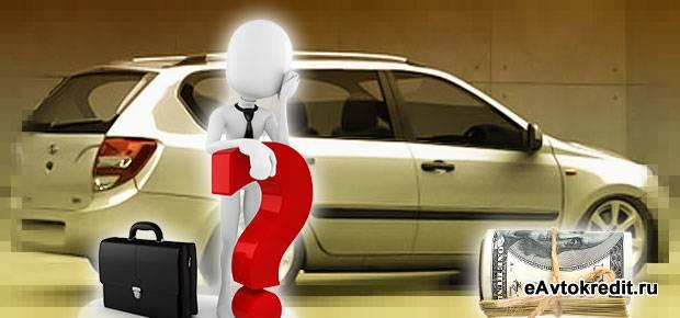 Займ под залог авто в Вологде, ПТС, СТС и паспорт