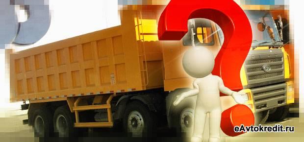 Лизинг грузового для физических лиц