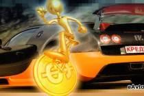 Автомобиль в кредит без первоначальных вложений в Саратове