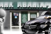 Автокредиты в банке «Авангард»: от расчёта до получения
