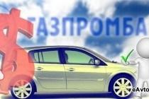 Какой кредит на авто выгодно выбрать в Газпромбанке