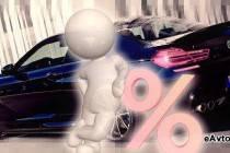 Где приобрести автомобиль в кредит под низкий процент?