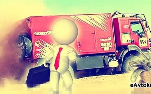 Автокредитование грузовых автомобилей для малого бизнеса