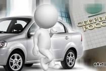 Сбербанк: автокредитование на выгодных условиях