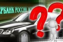 Кредит на автомобиль в Сбербанке - выбор условий