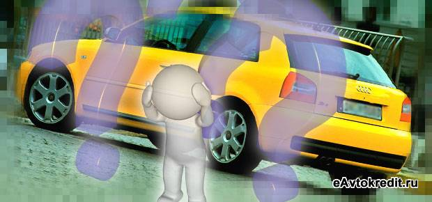 Минусы покупки авто в кредит