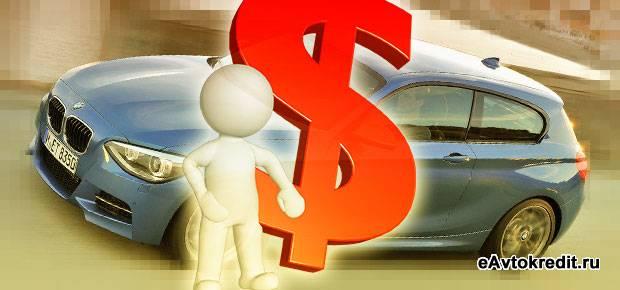 Недостатки кредита без КАСКО
