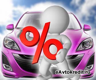 Кредит на подержанный автомобиль у частного лица