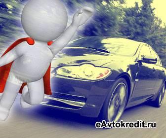Оформление авто в кредит в Энгелсе