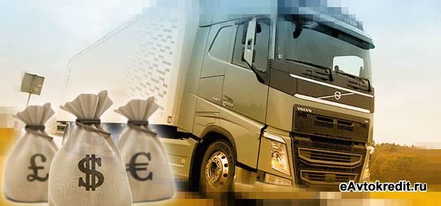 Оформление кредита на грузовой авто