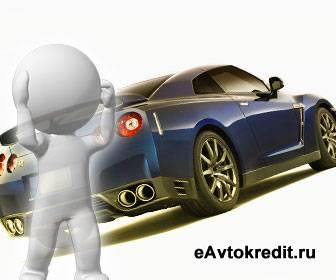 Платежи при покупке автомобиля