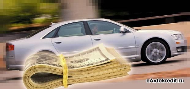 Погашение автокредита досрочно