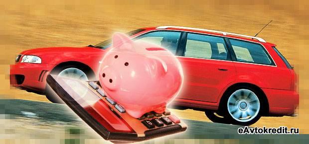 Погашение автокредита в Русфинанс банке