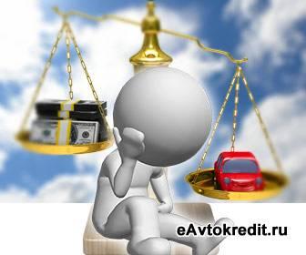 Покупать ли авто в кредит