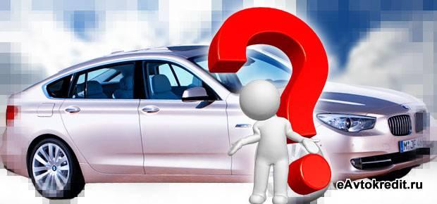 Как оформить автокредит на машину с рук