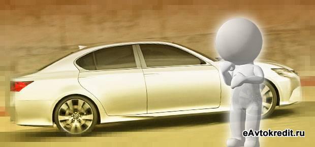 Покупка автомобиля без обмана