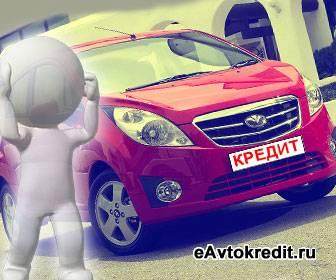 Покупка Daewoo Matiz в кредит