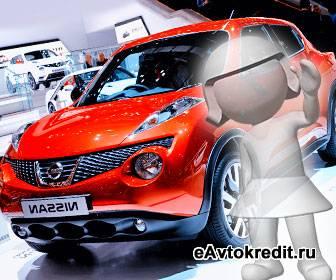 Покупка Nissan Juke в кредит