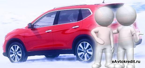 Покупка Nissan X-trail в кредит