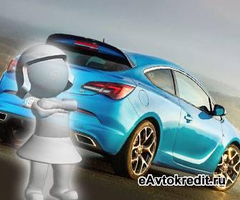 Покупка Opel Astra в кредит