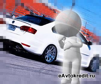 Покупка Volkswagen Jetta в кредит