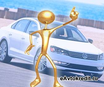 Покупка Volkswagen Passat в кредит