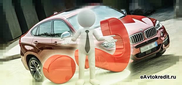 Получить реструктуризацию по автокредиту