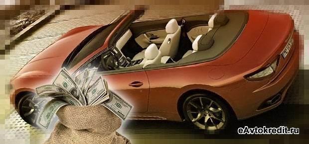 Получить в банке кредит на авто